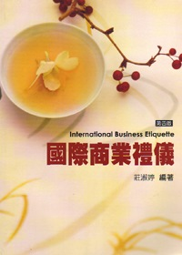 國際商業禮儀 =  International business etiquette /