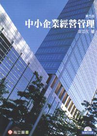 中小企業經營管理(隨書附光碟)(五版)
