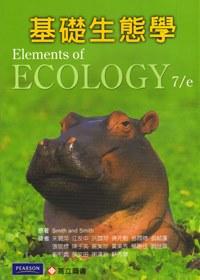 基礎生態學