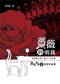 薔薇的剪裁:郭成義小說.散文.詩合集