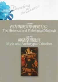 經典解碼:文學作品讀法系列叢書(全套13冊,不分售)