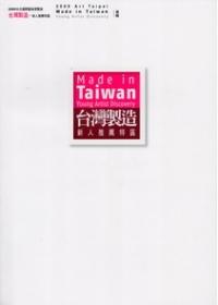 2009台北國際藝術博覽會~ ~新人 特區~專輯