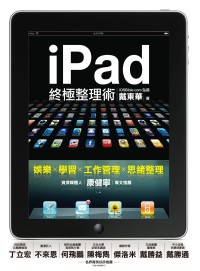 iPad終極整理術