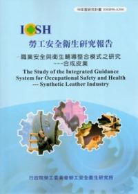 職業安全與衛生輔導整合模式之研究:合成皮業