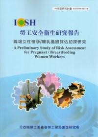職場女性懷孕 哺乳風險評估初探研究