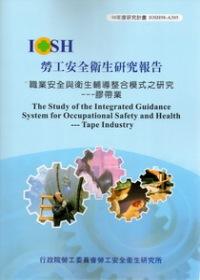 職業安全與衛生輔導整合模式之研究:膠帶業