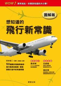 圖解版想知道的飛行新常識:50個關於飛機與維修.飛行員與空服員.機場與飛行途中的有趣問題