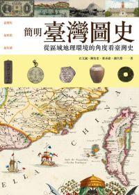 簡明臺灣圖史:從區域地理環境的角度看臺灣史