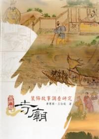 金門縣寺廟裝飾故事調查研究