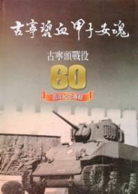 古寧碧血甲子安魂:古寧頭戰役60週年紀念專輯