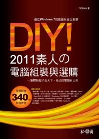 DIY!2011素人の電腦組裝與選購 :  一隻螺絲起子走天下,自己的電腦自己組 /