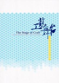 工藝舞台:台灣女性的天賦與自主表現