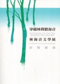穿越林間聽海音:林海音文學展展覽圖錄