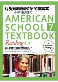 FUN學美國英語閱讀課本:各學科實用課文(7)