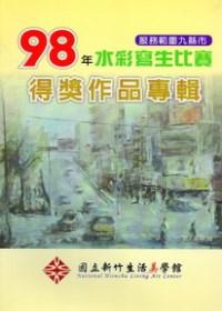 國立新竹 美學館服務範圍九縣市98年水彩寫生比賽得獎作品專輯