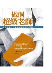 做個超級老師:善用教學技巧與環境幫助學生學習(20K軟皮精裝)