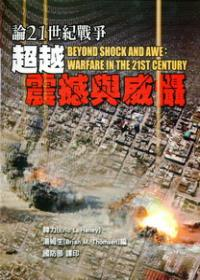 論21世紀戰爭:超越震撼與威懾