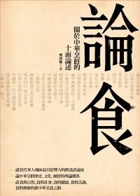 論食:關於中華烹飪的十面論述