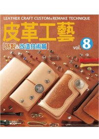皮革工藝Vol.8 特製&改造技術篇