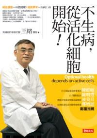 不生病,從活化細胞開始!