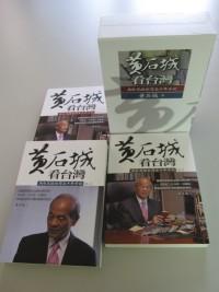 黃石城看台灣:無私見證台灣五十年手記
