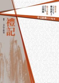 禮記:中文經典100句