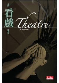 Theatre:我的看戲隨身書(新版)