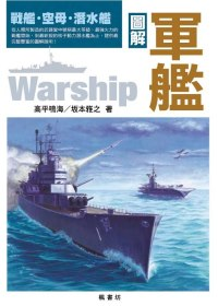 圖解軍艦:戰艦.空母.潛水艦