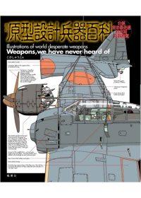 圖解原型設計兵器百科