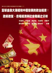 全球金融大海嘯和中國發展的政治經濟:政府政策.市場經濟與社會階級之分析