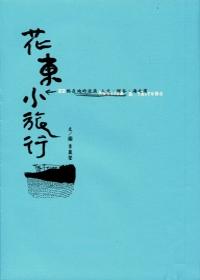 花東小旅行 :  22帖在地的流浪人文.縱谷.海之濱 = Hualien & Taitung /