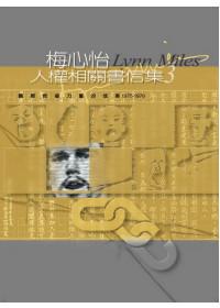 梅心怡人權相關書信集,國際救援力量的成長(1975-1978)