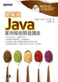 最嚴選Java案例模組開發講座