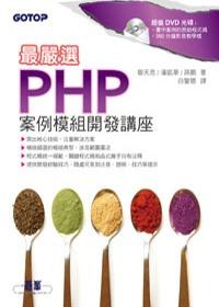 最嚴選PHP案例模組開發講座