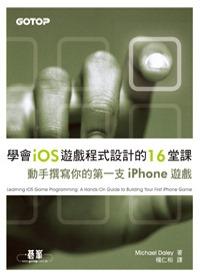 學會iOS遊戲程式設計的16堂課:動手撰寫你的第一支iPhone遊戲