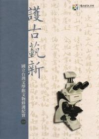 國立臺灣文學館典藏精選集