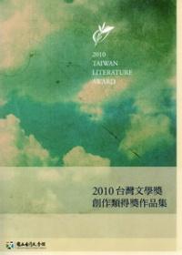 2010台灣文學獎創作類得獎作品集 =  Taiwan literature awards. 2010 /