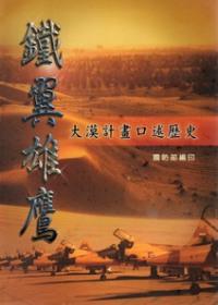 鐵翼雄鷹 : 大漠計畫口述歷史 /