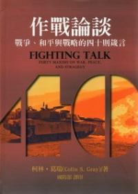 作戰論談:戰爭、和平與戰略的四十則箴言