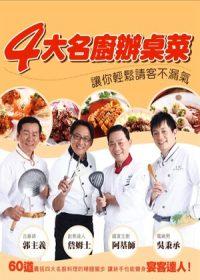 4大名廚辦桌菜:讓你輕鬆請客不漏氣