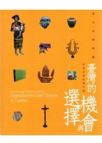 異文化的相遇:臺灣的機會與選擇:澎湖巡迴特展展覽手冊