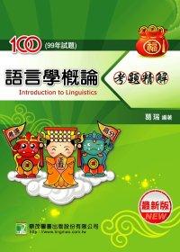 100(99年)語言學概論歷屆考題精解