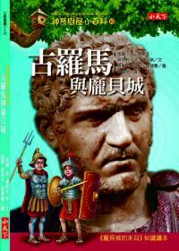 古羅馬與龐貝城