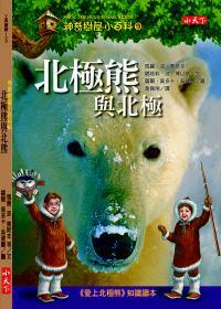 北極熊與北極
