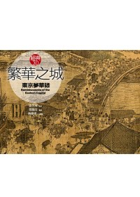 繁華之城 :  東京夢華錄 = Reminiscences of the eastern capital /