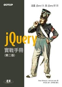 jQuery實戰手冊(第二版)