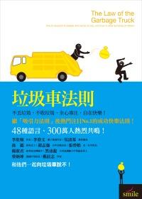 垃圾車法則:不丟垃圾,不收垃圾,全心專注,成功快樂!