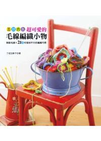 五顏六色超可愛的毛線編織小物:剩餘毛線×21款可愛到不行的編織巧思