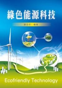 綠色能源科技