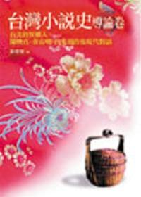 台灣小說史導論卷:臺北的異鄉人:陳映真、黃春明、白先勇的後現代對話